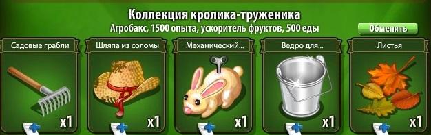 1-кролик новые земли