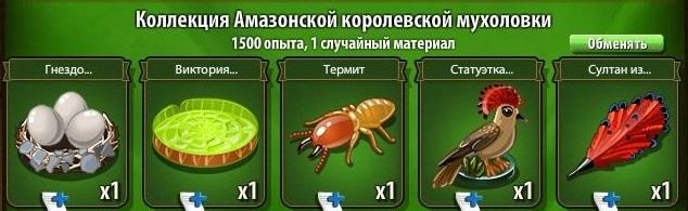 1-мухоловка-новые земли