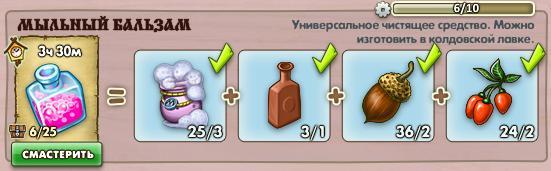 1-мыльный бальзам - 3-9 царство