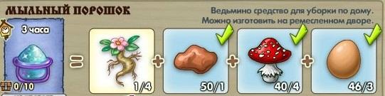 1-мыльный порошек-3-9