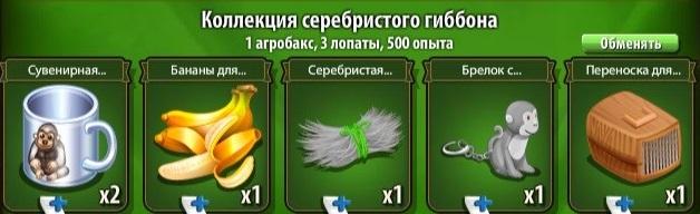 -обезьяна-гиббон- новые земли
