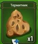 1-термит-бородавочник-новые земли