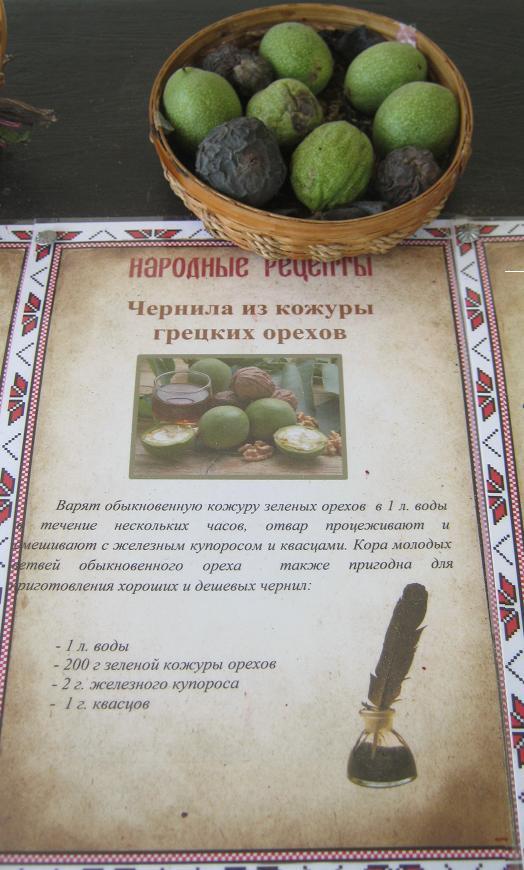 чернила орех 1