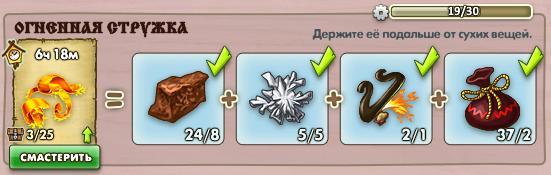 1-огненная стружка - 3-9 царство