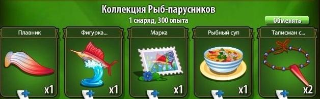 1-парусник-рыба-новые земли