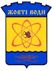 уран-Желтые Воды