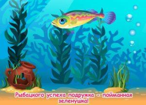 1-зеленушка-рыба-домовята