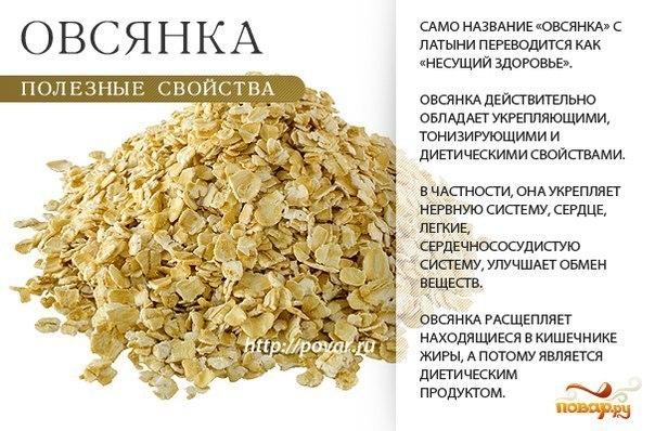 каша-овсянка-