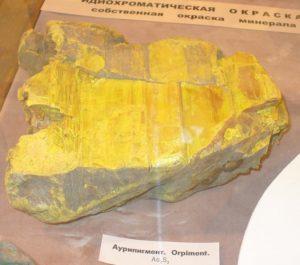 Аурипигмент, Музей Вернадского в Москве, фото Наты