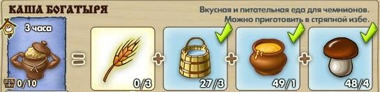 1-каша богатыря-3-9
