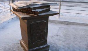 книга- памятник-Ноябрьск