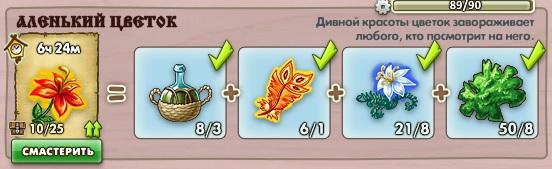 аленький цветочек-3-9