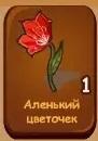 -аленький цветочек-домовята