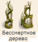1-бессмертное дерево-фанта-Клондайк