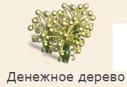 1-денежное дерево-фанта-Клондайк