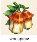 1-фонарики-фанта-Верность