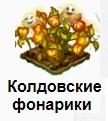 1-фонарики колдовские-Запорожье