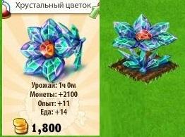 1-хрустальный цветок-новые земли