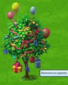1-именинное дерево--новые земли