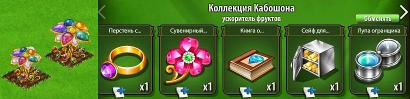 1-кабошон-цветок--новые земли