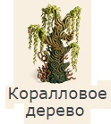 1-коралловое дерево-фанта-Клондайк