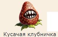 1-кусачая клубника фанта-Клондайк