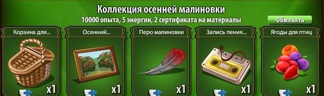 -малиновка- новые земли