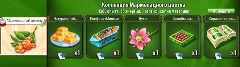 -мармеладный цветок- новые земли