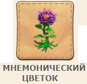 1-мнемонический цветок-фанта-Клондайк