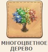 1-многоцветное дерево-фанта-Клондайк