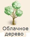 1-облачное дерево-фанта-Клондайк