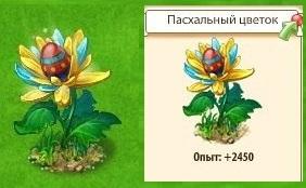 1-пасхальный цветок-новые земли
