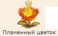 1-пламенный цветок-Клондайк