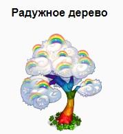 1-радужное дерево-Запорожье