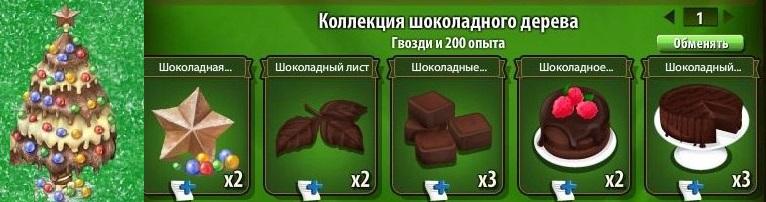1-шоколадное дерево-новые земли