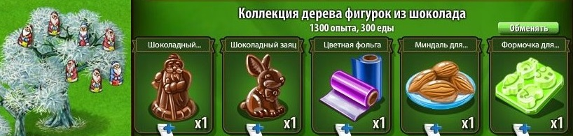 1-шоколадных фигур дерево-новые земли