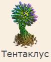 1-тентпклус-фанта-Клондайк