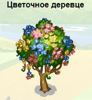 1-цветочное деревце-Запорожье