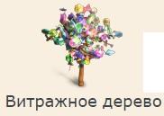 1-витражное дерево-фанта-Клондайк