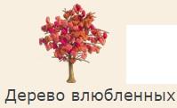 1-влюбленных дерево--Клондайк