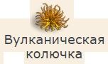 1-вулканическая колючка-фанта-Клондайк
