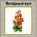 1-янтарный куст-3-9