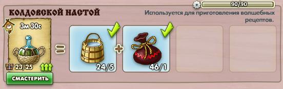 1-колдовской настой-3-9 царство