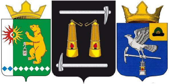 огонь-шахтерские лампы гербы