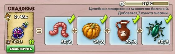 1-снадобье-3-9