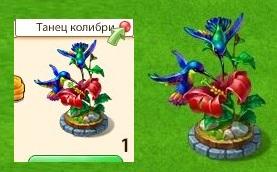 1-колибри-новые земли