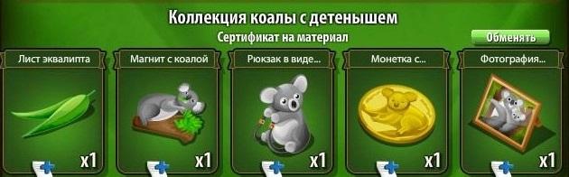 1-коала с- новые земли