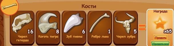 """Коллекция кости из игры """"Домовята"""""""