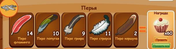 2-птицы перья-домовята