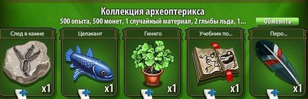 -архиоптерикс-новые земли